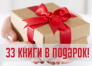 33 книги в подарок